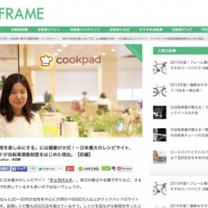 Frame(フレイム)インタビュー記事/クックパッド