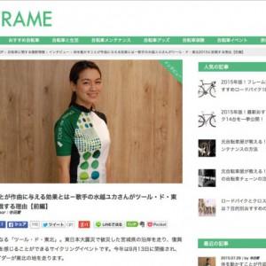 Frame(フレイム)インタビュー/水越ユカさん