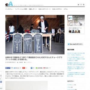 eA [イーエ] インタビュー/CHALK BOYさん
