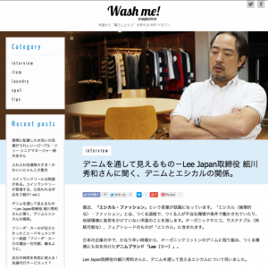 Wash me!(ウォッシュミー!)インタビュー/Lee Japan取締役 細川秀和さん