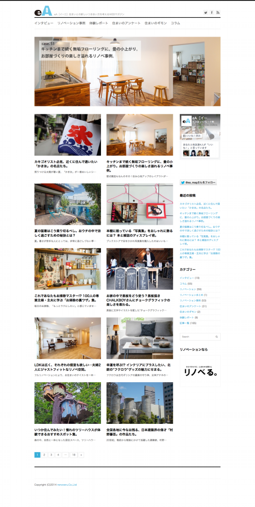 eA[イーエ]住まいとの新しいつきあい方を考えるWEBマガジン