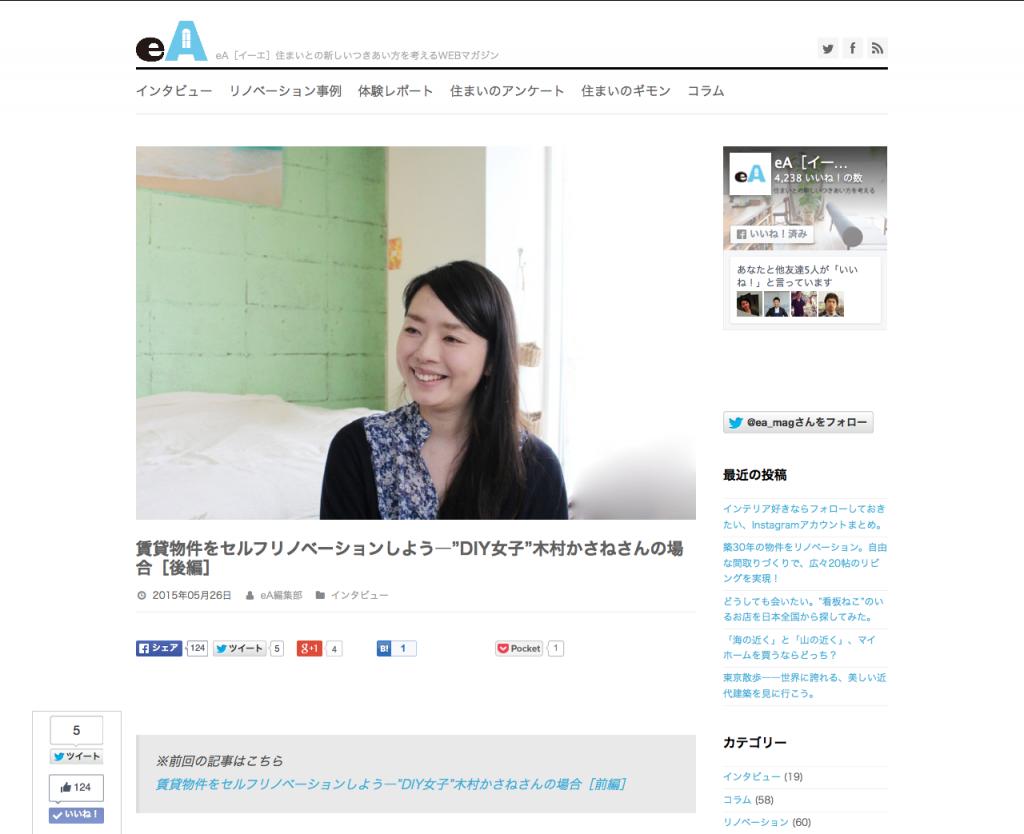 """賃貸物件をセルフリノベーションしよう―""""DIY女子""""木村かさねさんの場合[後編]"""