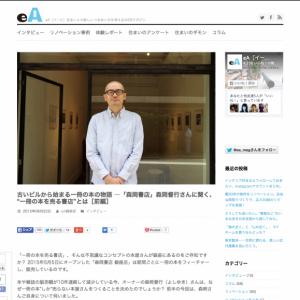 eA [イーエ] インタビュー/森岡書店 森岡督行さん