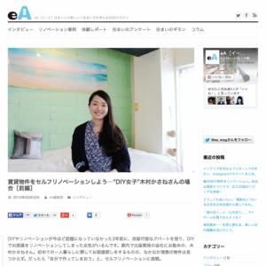 eA [イーエ] インタビュー/DIY RECIPE 木村かさねさん