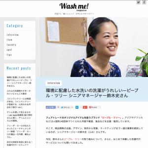 Wash me!(ウォッシュミー!)インタビュー/ピープル・ツリー シニアマネージャー鈴木史さん