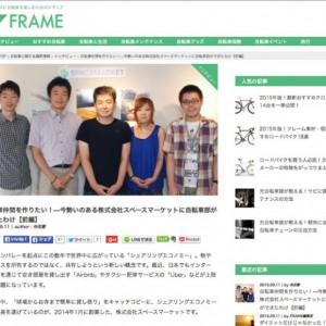 FRAME(フレイム)インタビュー記事/スペースマーケット