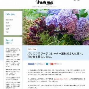Wash me!(ウォッシュミー!)インタビュー/junnetteフラワーデコレーター濱村純さん