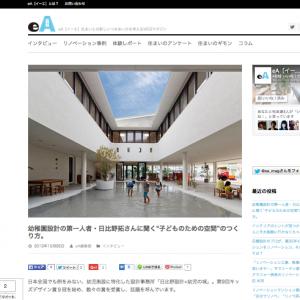 eA [イーエ] インタビュー/日比野設計・日比野拓さん