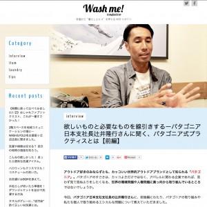 Wash me!(ウォッシュミー!)インタビュー/パタゴニア日本支社支社長 辻井隆行さん
