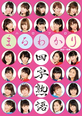 20160319_yojijyukugo_book
