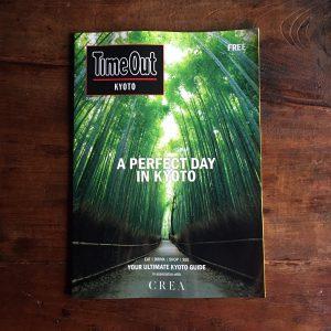 タイムアウト京都マガジン/Time Out Kyoto Magazine