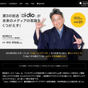 i-dio(アイディオ)Special Interview vol.1 中村伊知哉先生