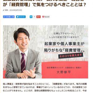 サーブコープ インタビュー 公認会計士・税理士 大野修平先生