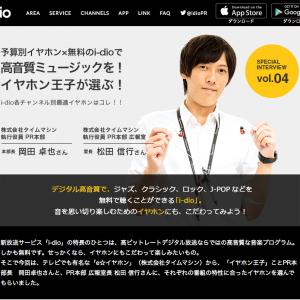 i-dio(アイディオ)Special Interview vol.4 イヤホン王子 e☆イヤホン 岡田卓也さん
