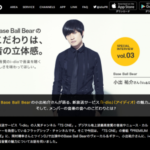 i-dio(アイディオ)Special Interview vol.3 Base Ball Bear 小出祐介さん