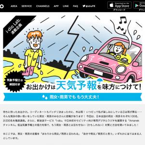 i-dio(アイディオ)i-dio Lab. 雨女雨男は本当にいるの?特徴や克服方法は?