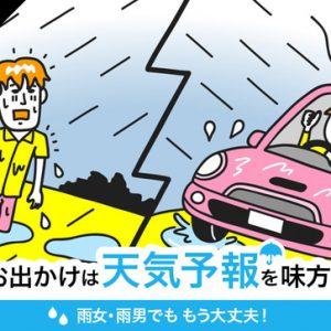i-dio(アイディオ)プレスリリース 雨女・雨男の実態調査