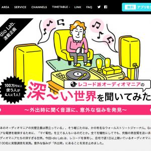 i-dio(アイディオ)i-dio Lab. レコード派オーディオマニアの深〜い世界を聞いてみた!