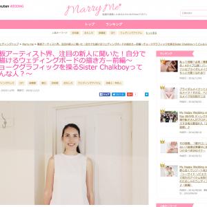 楽天ウェディングMarry me インタビュー Sister Chalkboyサラさん(前編)