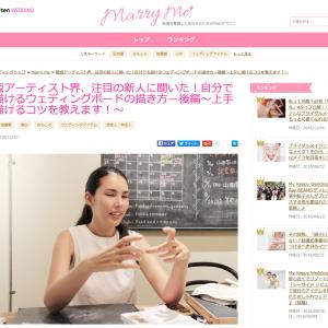楽天ウェディングMarry me インタビュー Sister Chalkboyサラさん(後編)