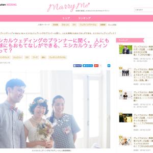 楽天ウェディングMarry me インタビュー Walk in Beauty代表・加唐花子さん