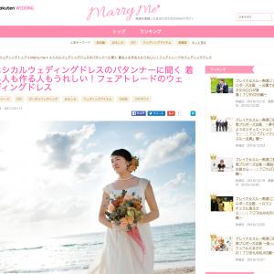 楽天ウェディングMarry me インタビュー ピープルツリー鈴木史さん、金子育子さん