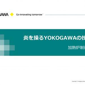横河電機 eBook 炎を操るYOKOGAWAの技術~加熱炉制御編~