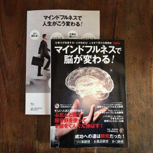 宝島社ムック「マインドフルネスで脳が変わる!」