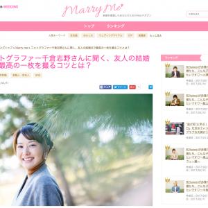 楽天ウェディングMarry me インタビュー フォトグラファー千倉志野さん