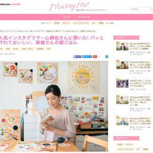楽天ウェディングMarry me インタビュー 山崎佳さん