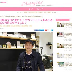 楽天ウェディングMarry me インタビュー PrintworksStudio Shibuya店主 長谷川賀寿夫さん