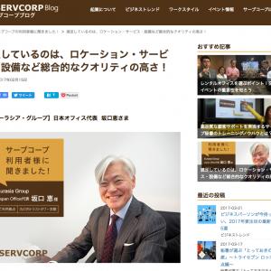 サーブコープ インタビュー ユーラシア・グループ 日本オフィス代表 坂口恵さん