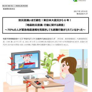地震予測情報配信サービス「予知するアンテナ」プレスリリース