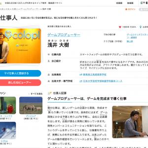 東京書籍あしたね インタビュー ゲームプロデューサー・浅井大樹さん