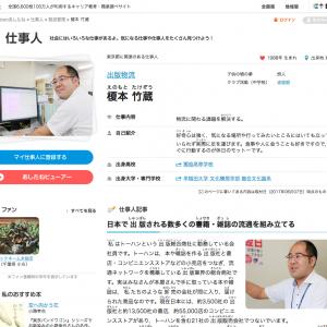 東京書籍あしたね インタビュー トーハン出版流通・榎本竹蔵さん