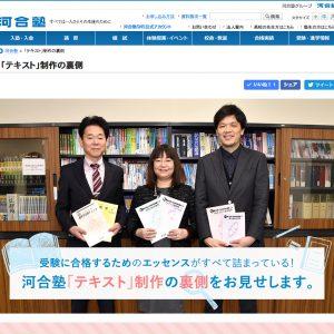 河合塾 インタビュー 数学科講師・中村敬一さん、依田栄喜さん
