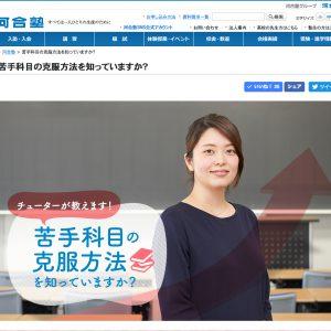 河合塾 インタビュー チューター松島香織さん