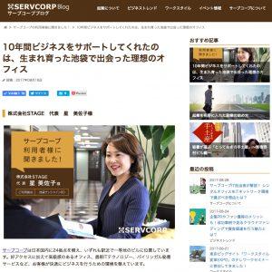 サーブコープ インタビュー STAGE代表 星美佐子さん