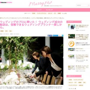 楽天ウェディングMarry me インタビュー ウェディングプランナー遠藤佳奈子さん