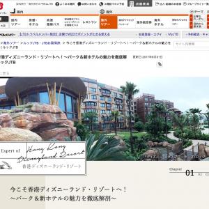 ルックJTB インタビュー 香港ディズニーランド・リゾート