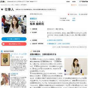 東京書籍あしたね インタビュー トーハン書籍配本・松本絵莉花さん