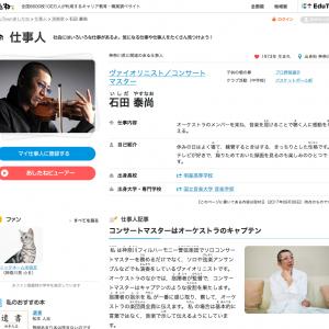 東京書籍あしたね インタビュー ヴァイオリニスト/コンサートマスター石田泰尚さん