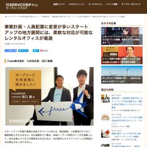 サーブコープ インタビュー freee株式会社 九州支社長 田口創さん