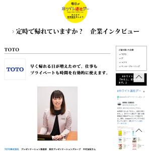 新潮社 #ホワイト退社デー 企業インタビュー TOTO株式会社 中村友紀さん