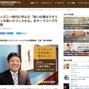 サーブコープ インタビュー 一般社団法人コミュニケーションスキル開発協会 代表 鈴木伸英さん