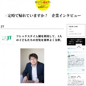 新潮社 #ホワイト退社デー 企業インタビュー 日本たばこ産業株式会社 平 尚さん