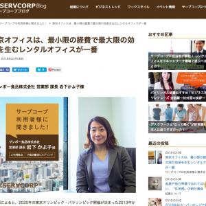 サーブコープ インタビュー サンポー食品株式会社 営業部 課長 岩下かよ子さん