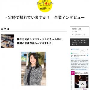 新潮社 #ホワイト退社デー 企業インタビュー  コクヨ株式会社 赤木由紀さん