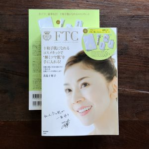 """宝島社e-MOOK 君島十和子著「FTC FELICE TOWAKO COSME  十和子肌になれるコスメキットで、""""輝くツヤ肌""""を手に入れる!」"""