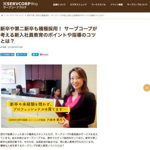 サーブコープ インタビュー 採用・人材トレーニング担当マネージャー